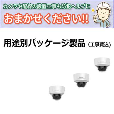 カメラシステム施工サービスのイメージ