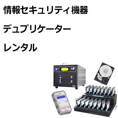 機器レンタルサービスのイメージ